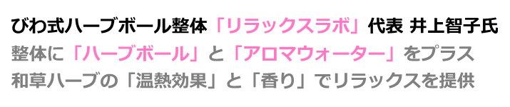 びわ式ハーブボール整体「リラックスラボ」代表 井上智子氏  整体に「ハーブボール」と「アロマウォーター」をプラス 和草ハーブの「温熱効果」と「香り」でリラックスを提供