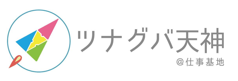 tsunaguba_tenjin_rogo01