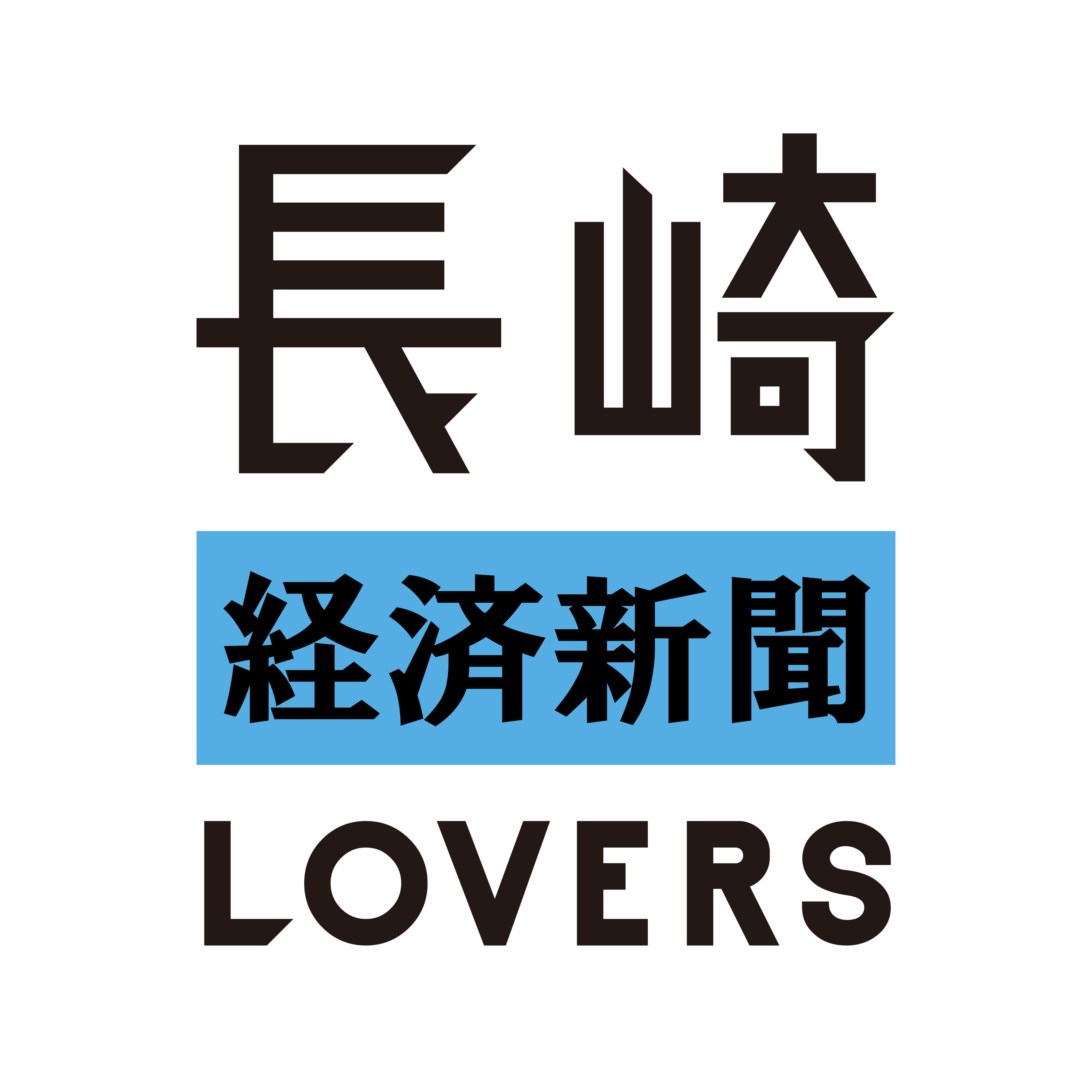 長崎経済新聞LOVERS