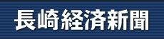 長崎経済新聞 記事