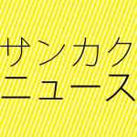 サンカクニュースロゴ_01