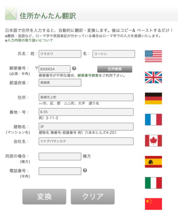住所かんたん翻訳 by Takewari 2013-05-09 15-03-35.jpg 613×761 ピクセル 2013-05-09 15-03-58