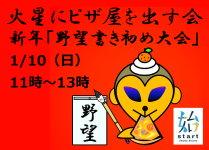 野望書き初め大会2016