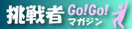 挑戦者Go!Go!マガジン
