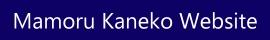 Mamoru Kaneko Website