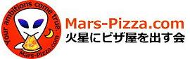 火星にピザ屋を出す会
