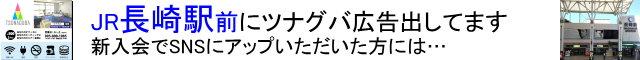 JR長崎駅前にツナグバ広告出してます