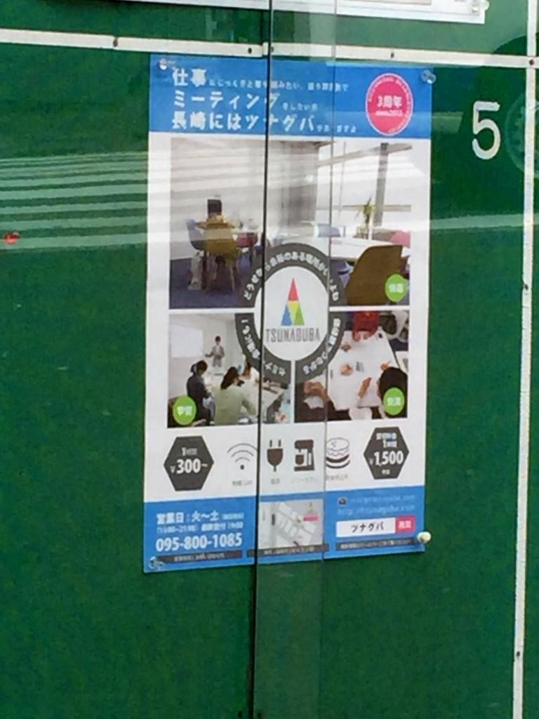 ツナグバのポスター