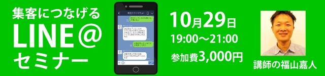 集客につなげるline@セミナー @ ツナグバサンカク | 長崎市 | 長崎県 | 日本